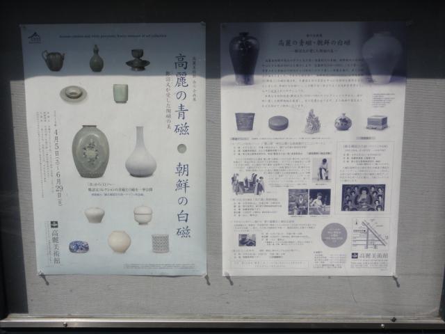 2014年4月15日 高麗美術館ポスター