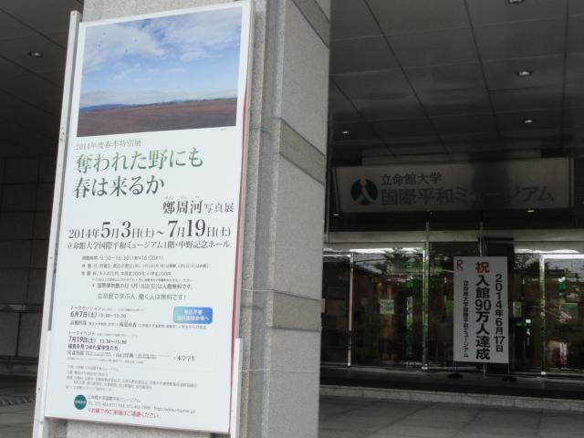 2014年7月13日 立大ミュージアム 入口