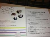 140319未来の京都研究会
