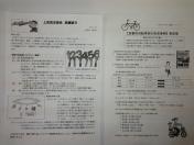 140423上京支部会-2