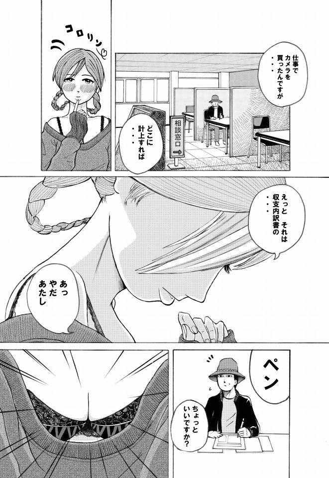 mitsuhideko02.jpg