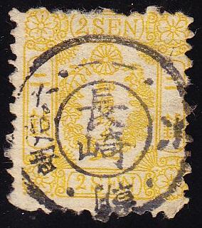 手彫切手、「長崎 明治6年11月6日 朝」消し