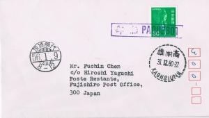 日本切手、台湾高雄消し