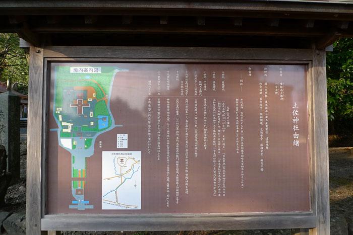 土佐神社  高知県  3
