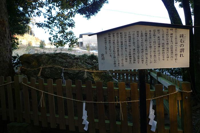 土佐神社  高知県  16