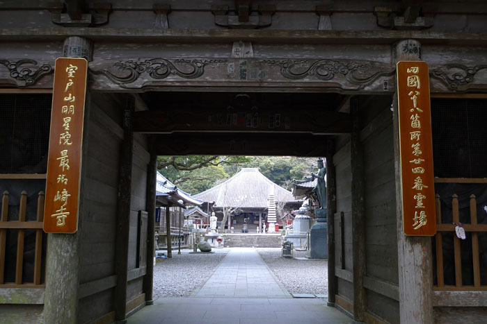 四国八十八カ所 二十五番 最御岬寺 2