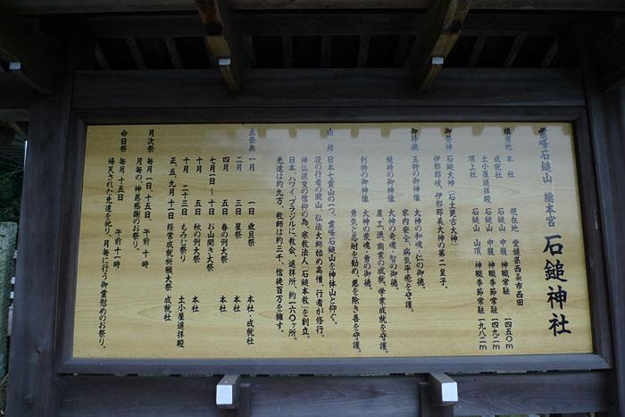 石鎚神社  愛媛県  5