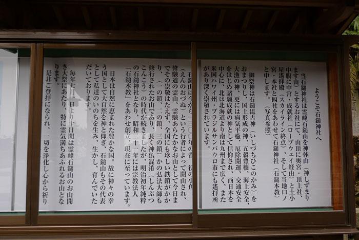 石鎚神社  愛媛県  8