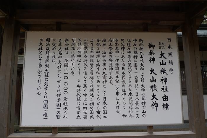 大山祇神社   愛媛県  9