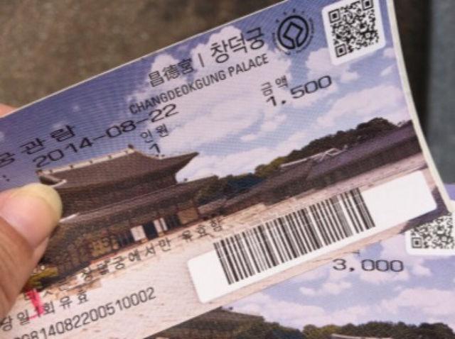 昌徳宮チケット