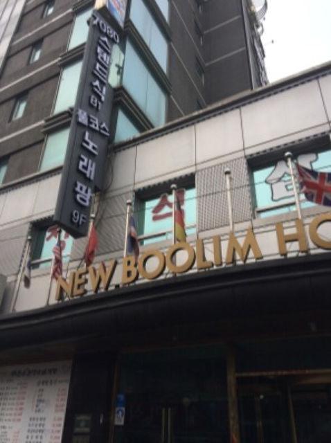 ニューブリムホテル