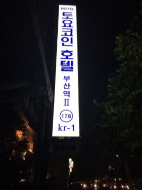 東横イン釜山2②