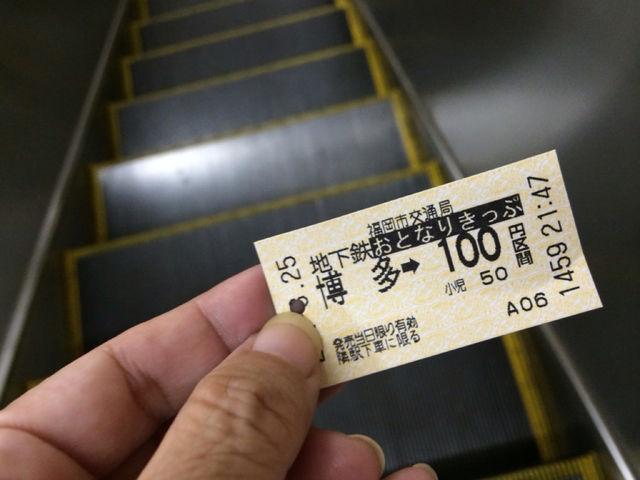 おとなり切符