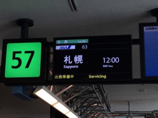 札幌行き掲示板