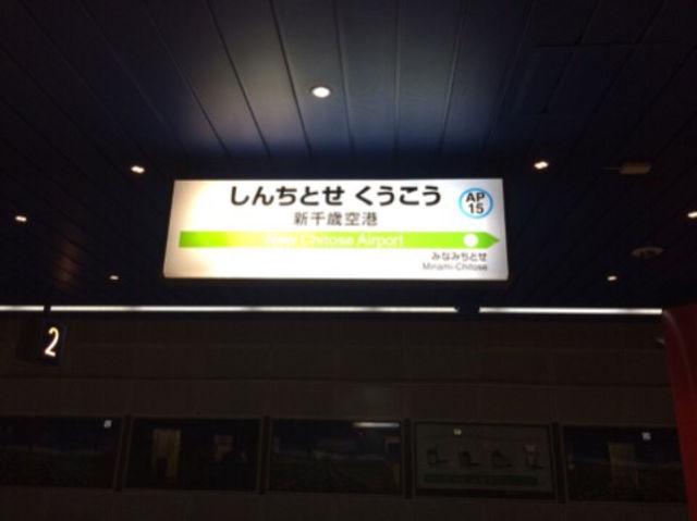 千歳空港④