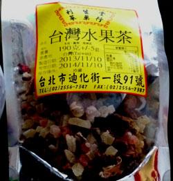 台湾水果茶
