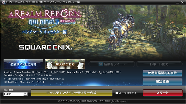 FF14benchmark-1.png