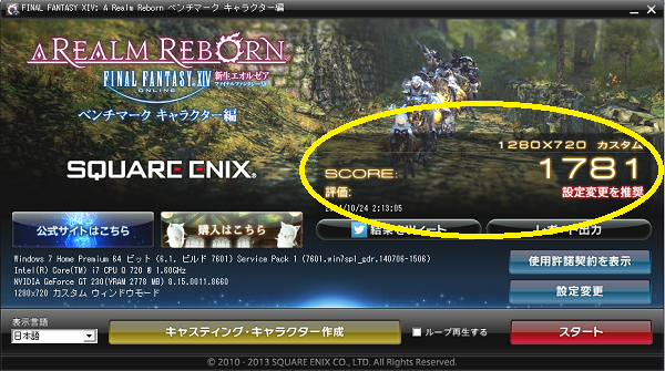 FF14benchmark-10.png