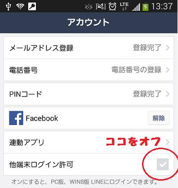 Screenshot_2014-09-24-13-37-01.png