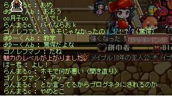 らんちゃん (1)
