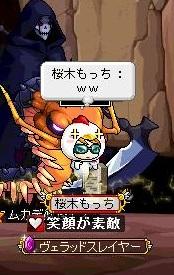 もっち死 (2)