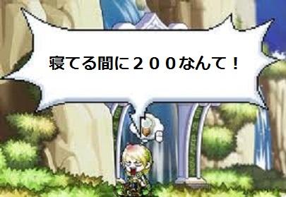 200 - コピー