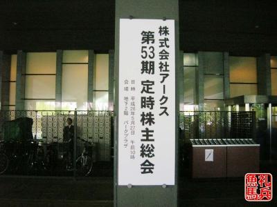 アークス株主総会