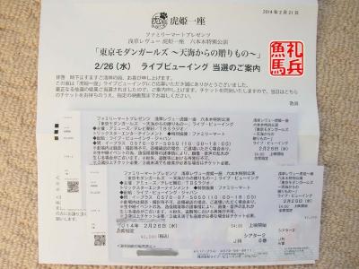 ライブ・ビューイングチケット|アミューズ株主優待