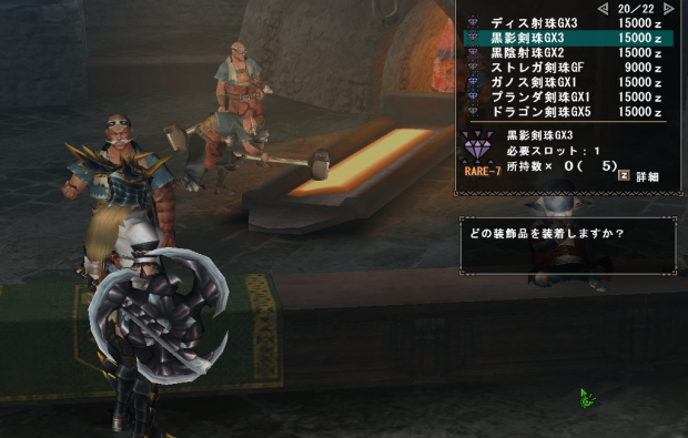黒影剣珠GX3