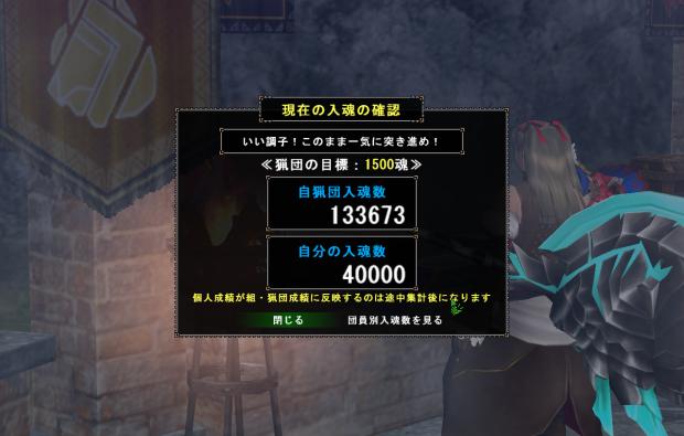 入魂最終結果20147