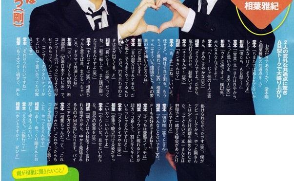 20140326週刊ザテレビジョン