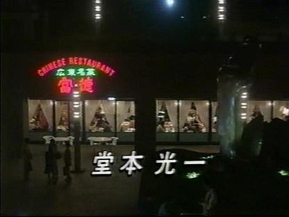 (1995-12-01) 炎の料理人 001 50