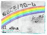 2014_1108_虹色にモノクローム_kaje