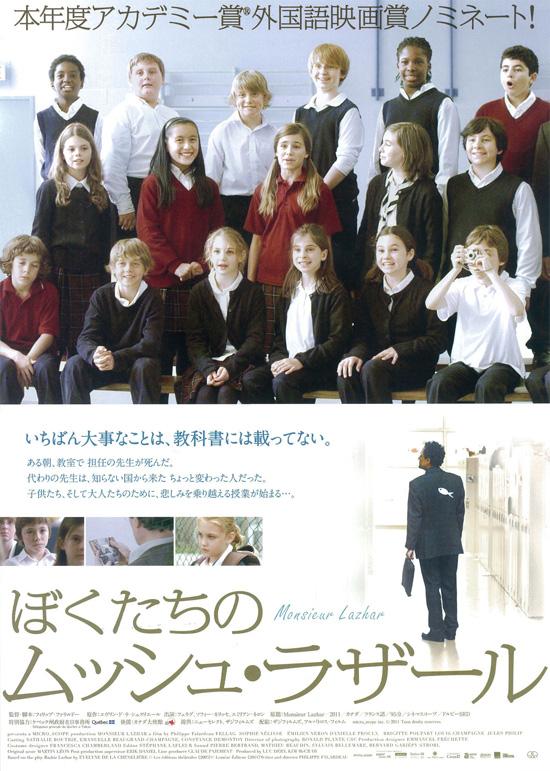 No1016 『ぼくたちのムッシュ・ラザール』