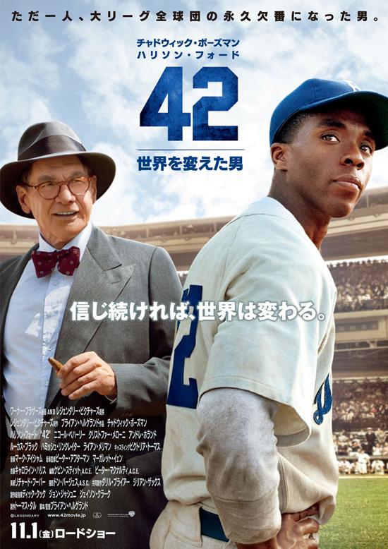 No1021 『42 ~世界を変えた男~』