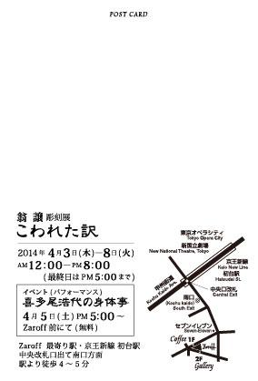 okinaomote.jpg
