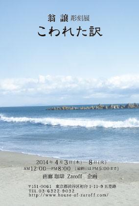 okinaura.jpg