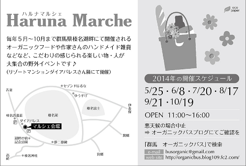 2014harumaru2.jpg
