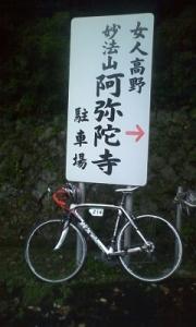 熊野ゴール