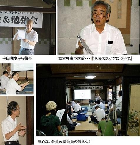 20140830_hashimoto