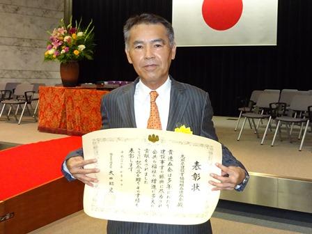 140710大臣表彰:鳥取県