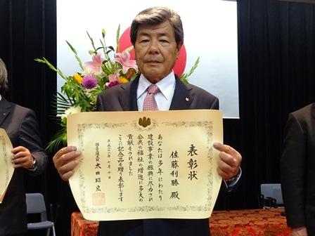 140710大臣表彰:福岡佐藤氏