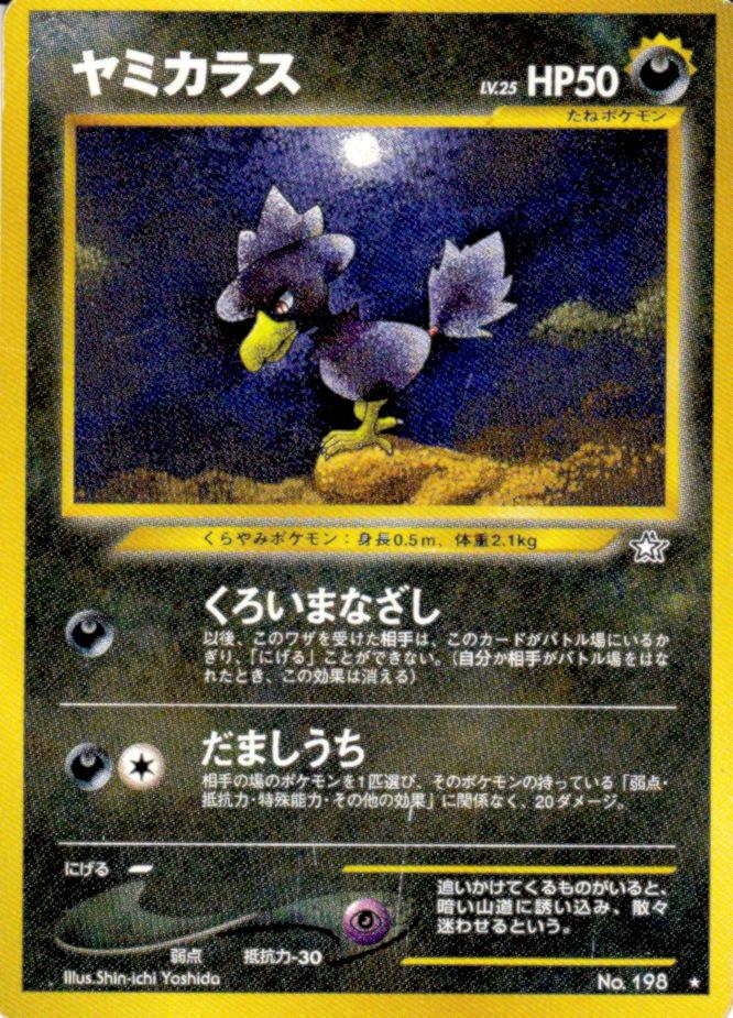 neo1_yamikarasu.jpg