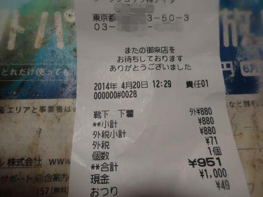 mini_DSC01670.jpg