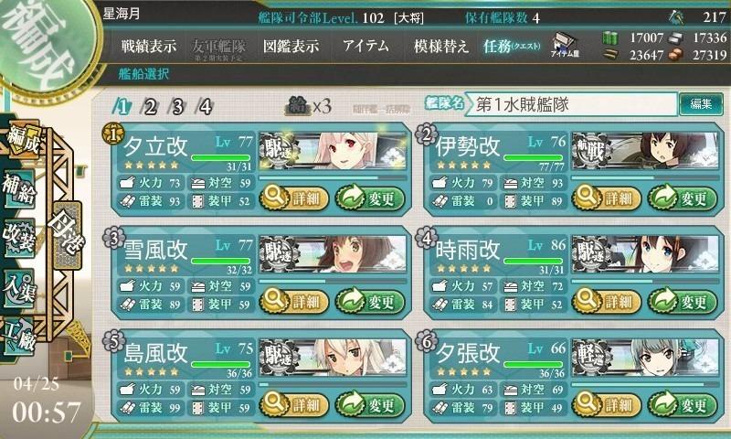 e4chubutaiheyo002.jpg