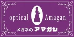 メガネのアマガン川西店