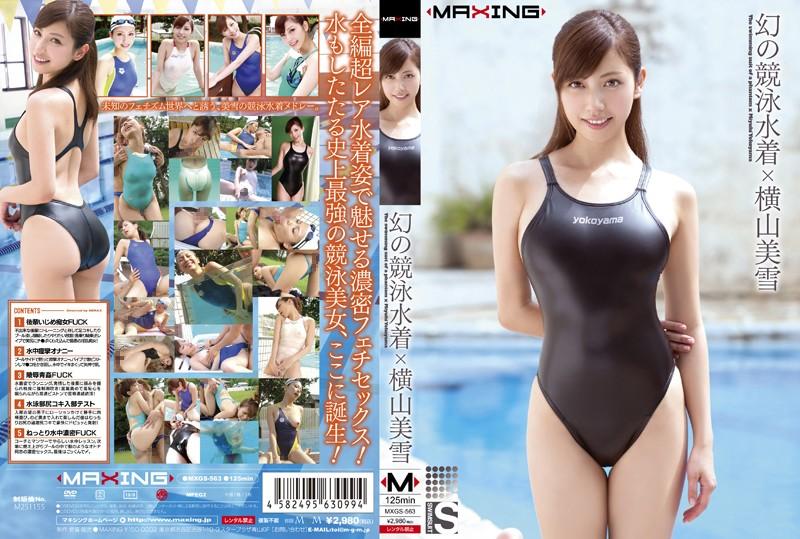 幻の競泳水着×横山美雪 の購入ページへ