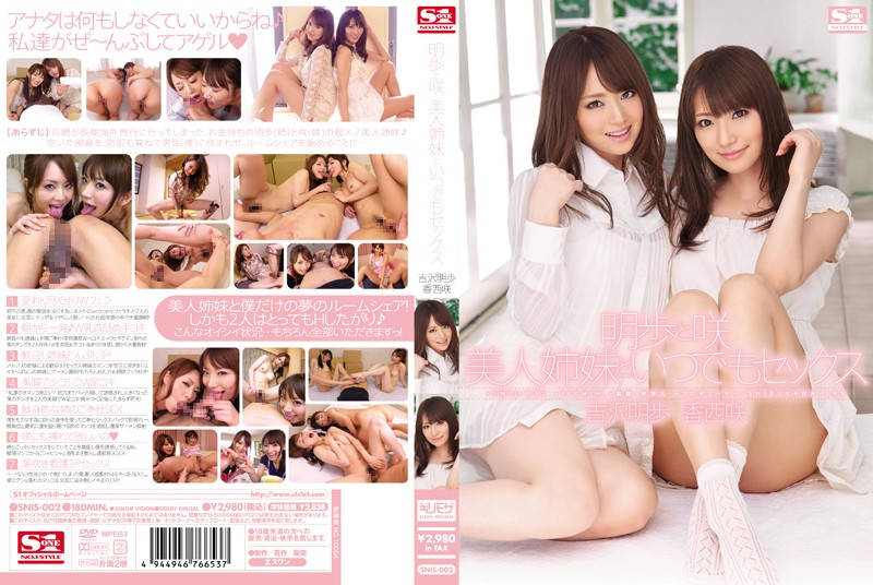 明歩と咲 美人姉妹といつでもセックス 吉沢明歩 香西咲の購入ページへ