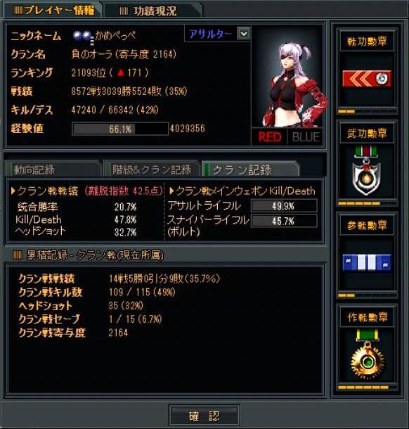 SnapCrab_NoName_2014-3-27_12-12-10_No-00.jpg