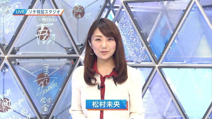 matsumura20140223_01.jpg